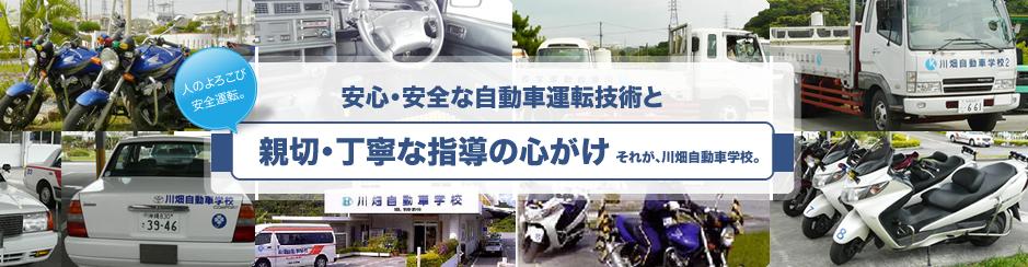 川畑自動車イメージ